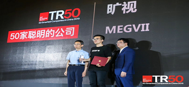 Megvii again named one of the 50 Smartest Companies by MIT